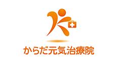 体元気治療院 ロゴ